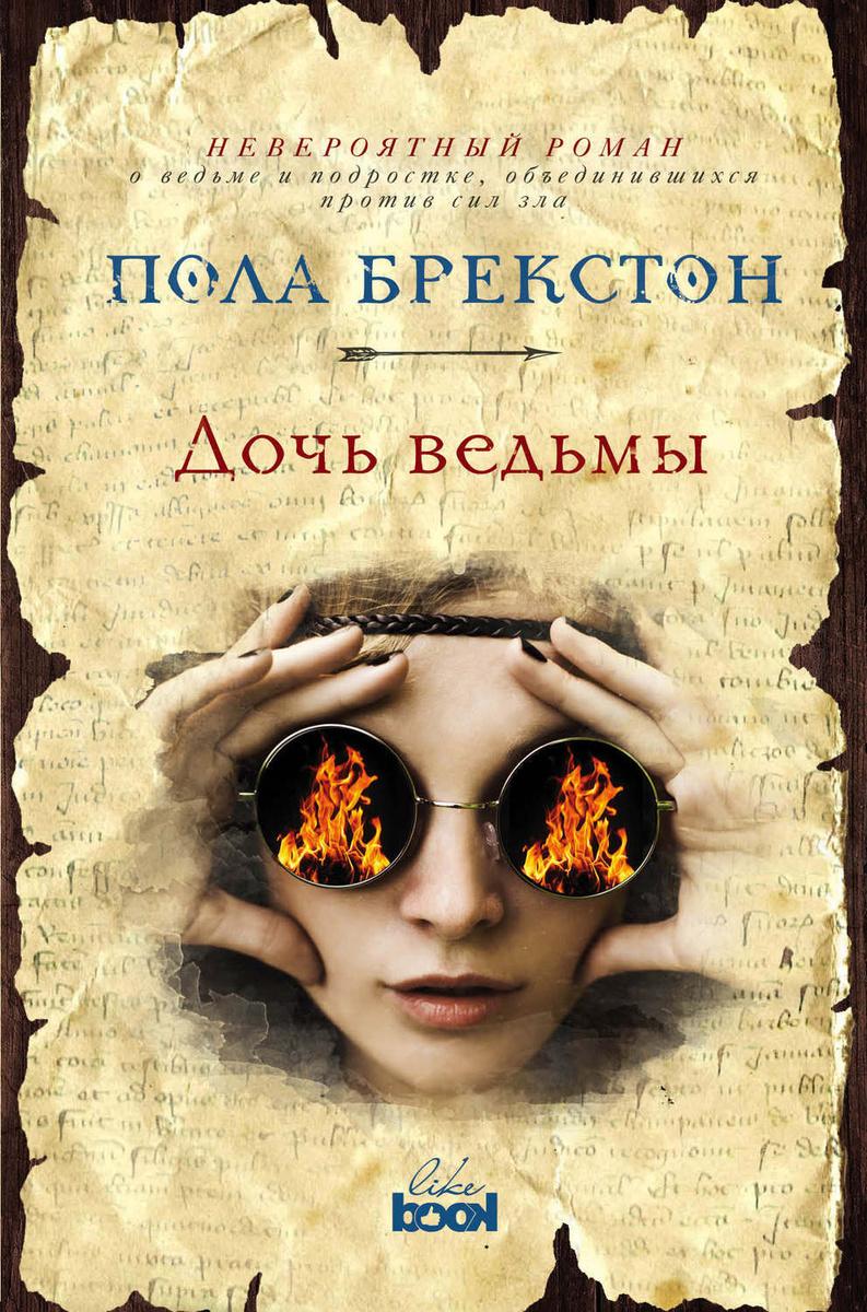 Дочь ведьмы | Брекстон Пола #1