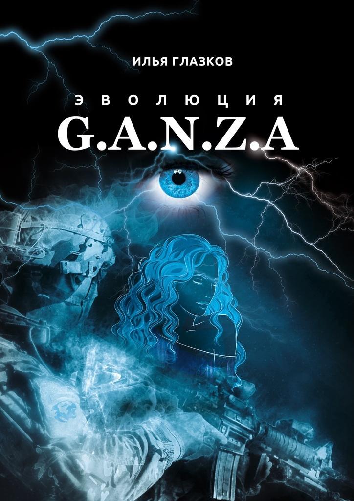 Эволюция G.A.N.Z.A. #1
