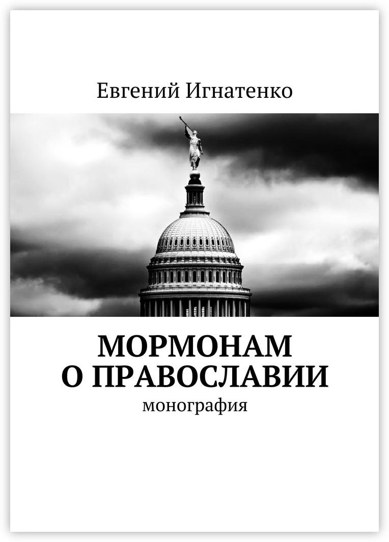 Мормонам о православии #1