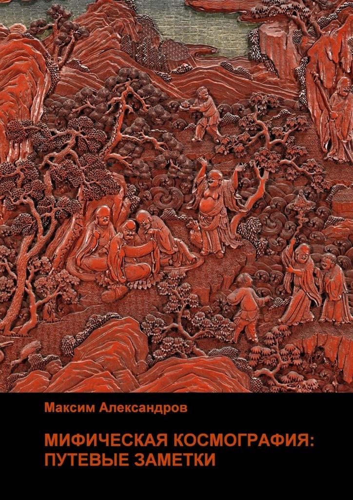 Мифическая космография #1