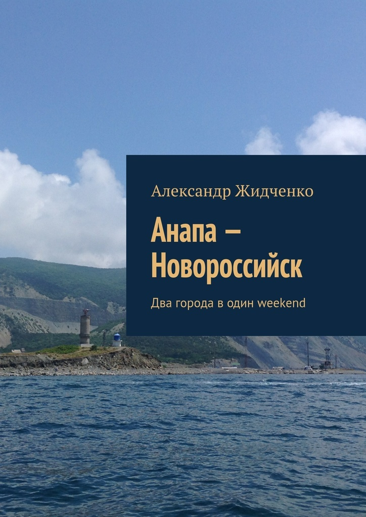 Анапа - Новороссийск #1