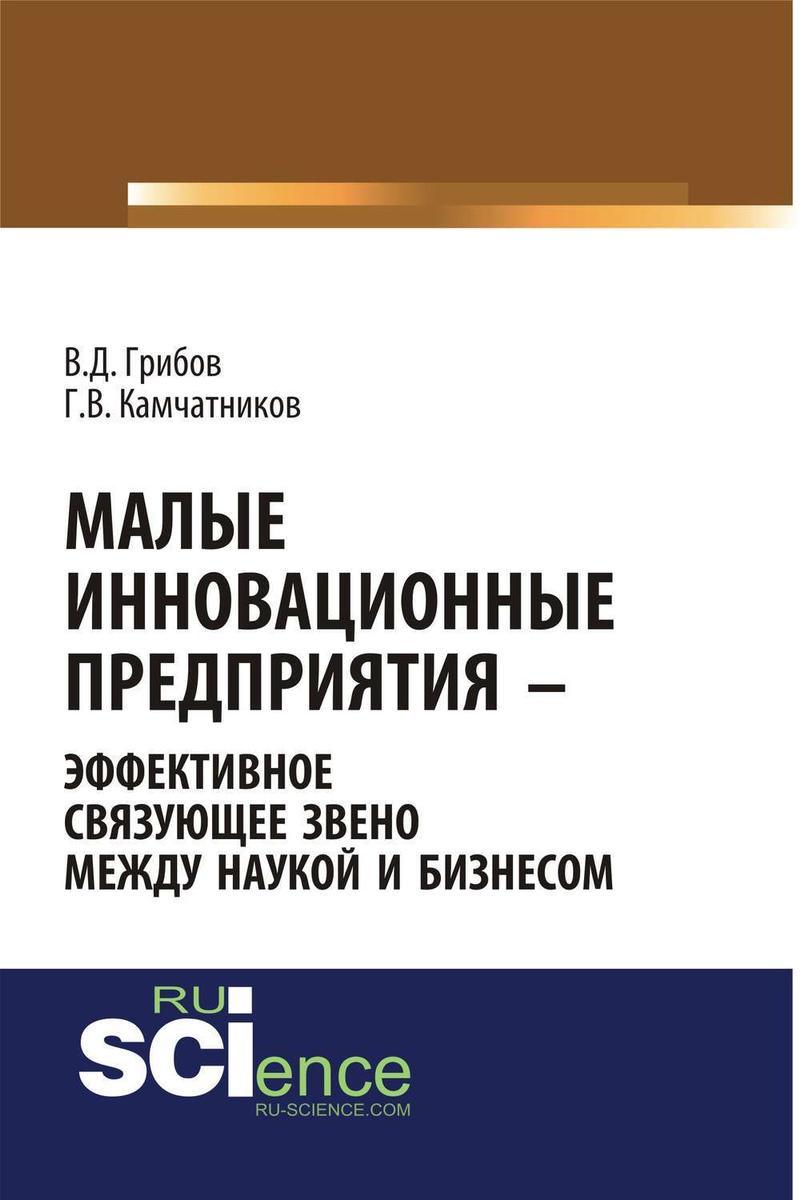 Малые инновационные предприятия – эффективное связующее звено между наукой и бизнесом   Грибов Владимир #1