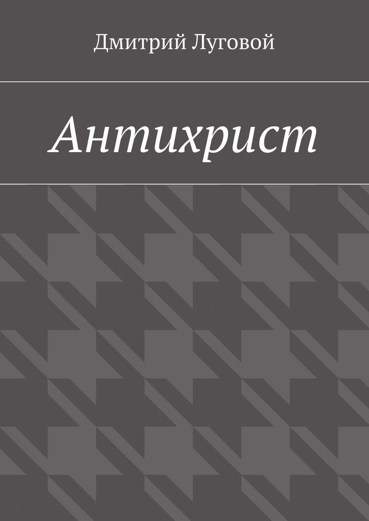 Антихрист #1