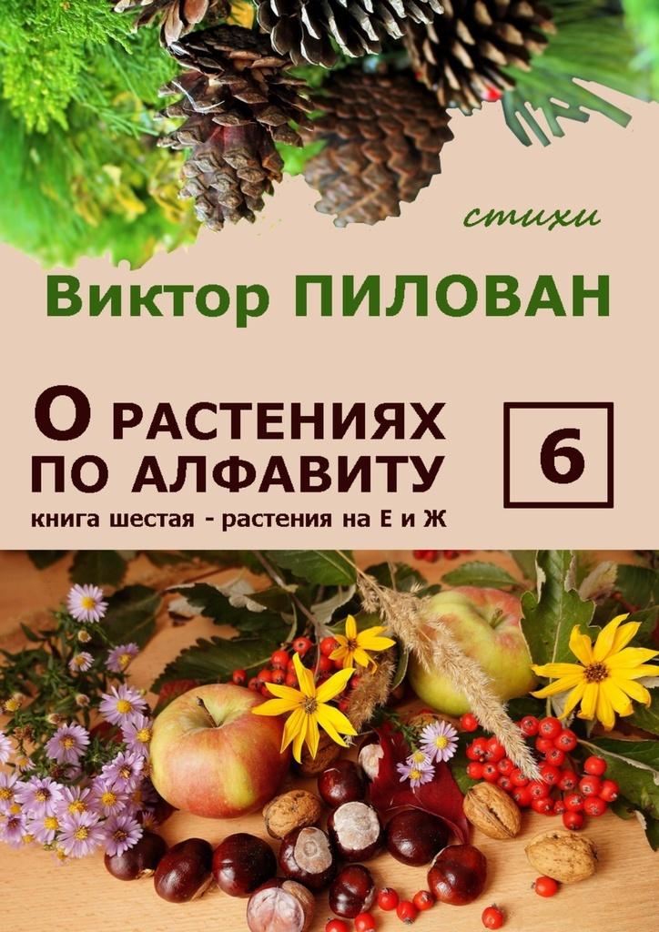 О растениях по алфавиту. Книга шестая. Растения на Е и Ж #1