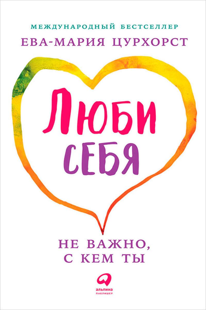 Люби себя – не важно, с кем ты | Цурхорст Ева-Мария #1