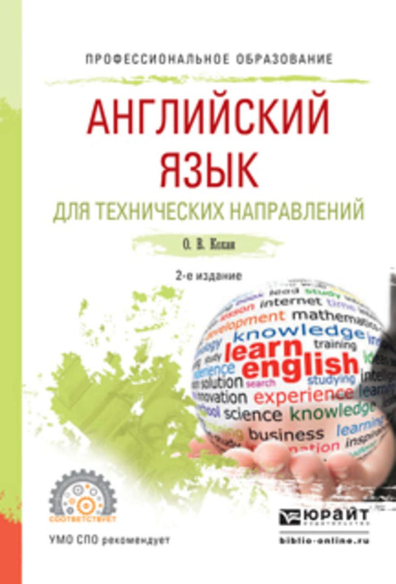 Английский язык для технических направлений 2-е изд., испр. и доп. Учебное пособие для СПО | Кохан Ольга #1