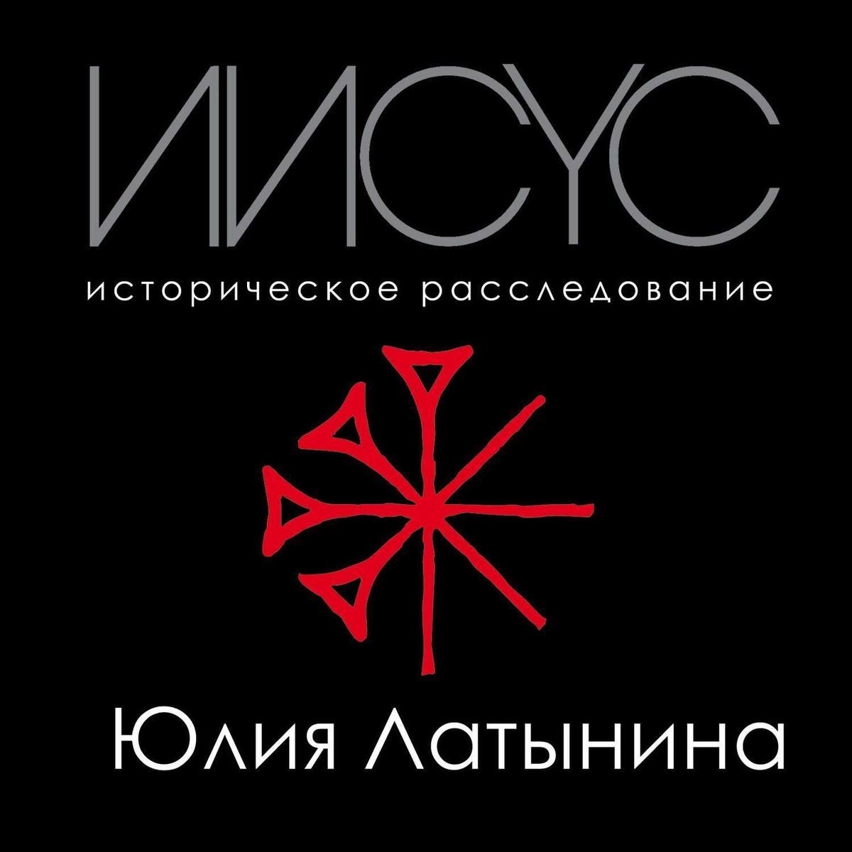 Иисус. Историческое расследование | Латынина Юлия Леонидовна  #1