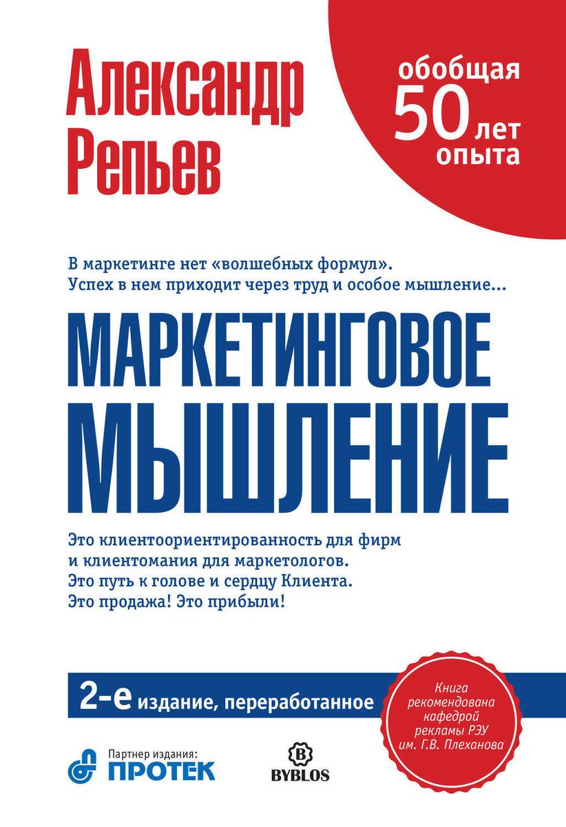 Маркетинговое мышление | Репьев Александр Павлович #1