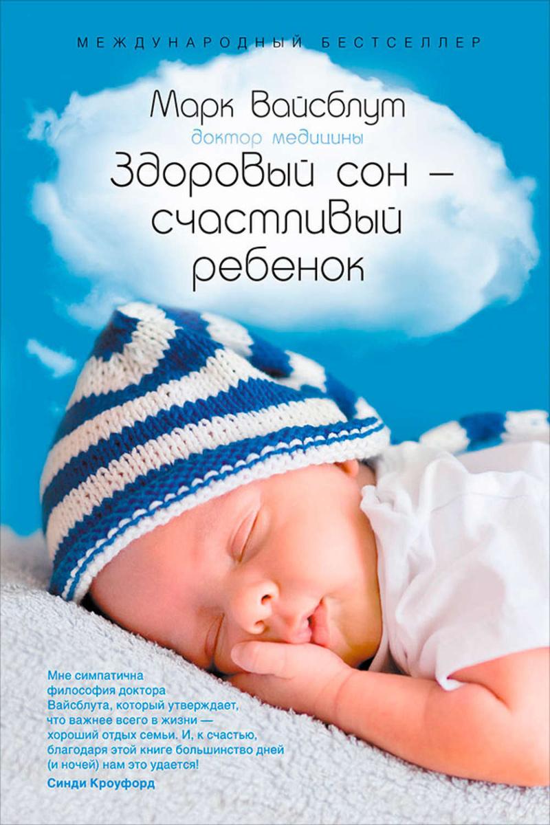 Здоровый сон – счастливый ребенок | Вайсблут Марк #1