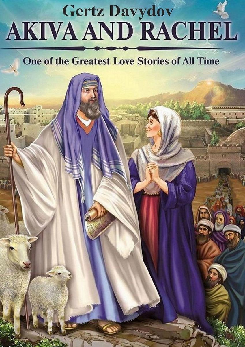 Akiva and Rachel. One ofthe greatest love stories ofalltime | Davydov Gertz (Gertcel) #1