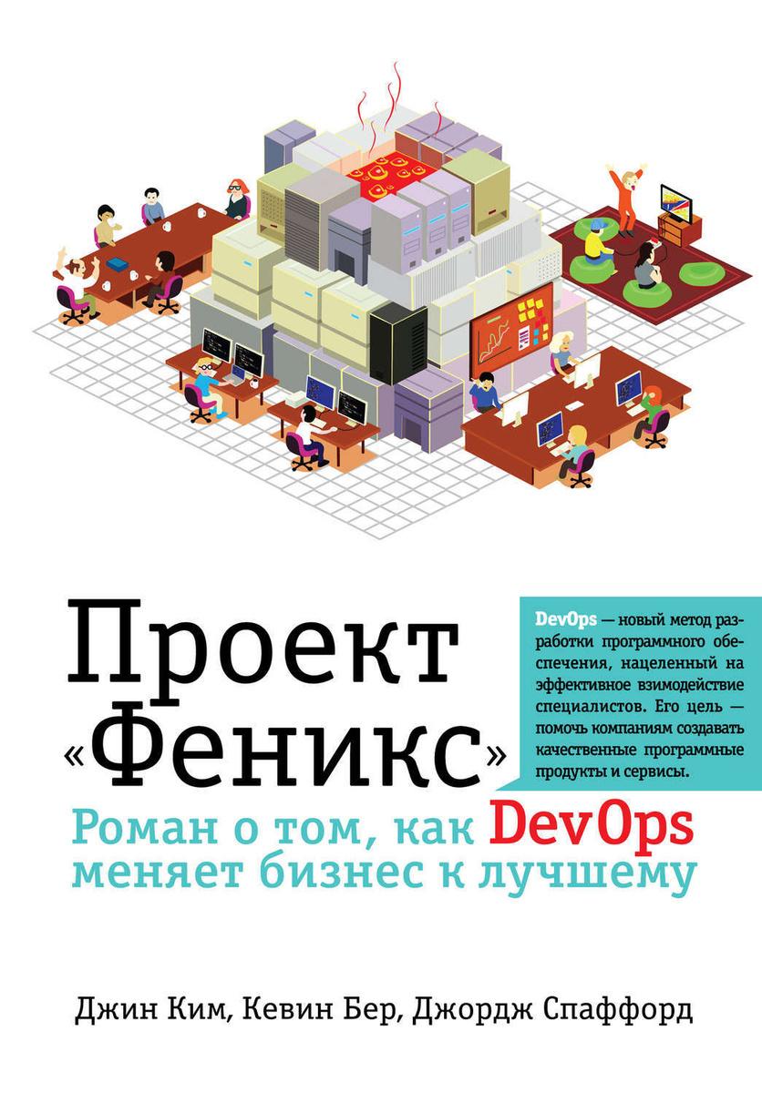 Проект «Феникс». Роман о том, как DevOps меняет бизнес к лучшему | Бер Кевин, Ким Джин  #1