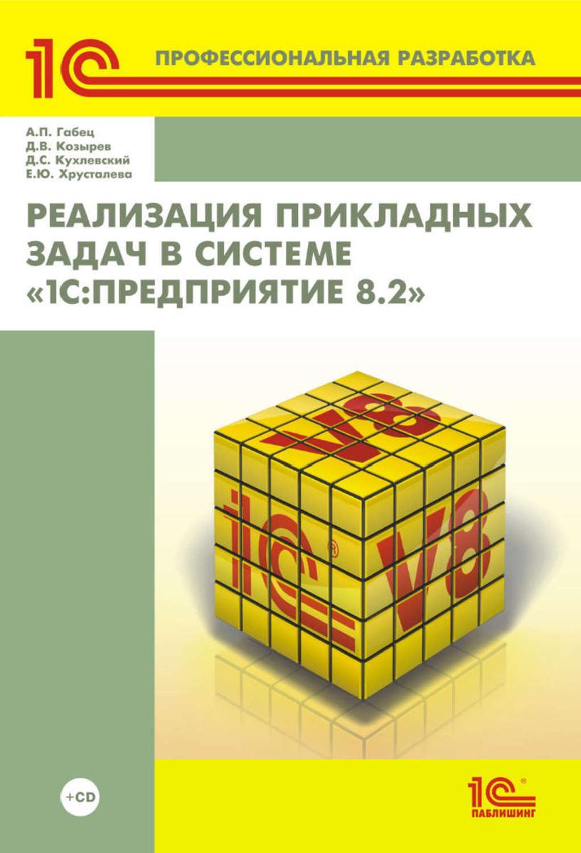 Реализация прикладных задач в системе «1С:Предприятие 8.2» (+ 2epub)   Козырев Д. В., Хрусталева Е. Ю. #1