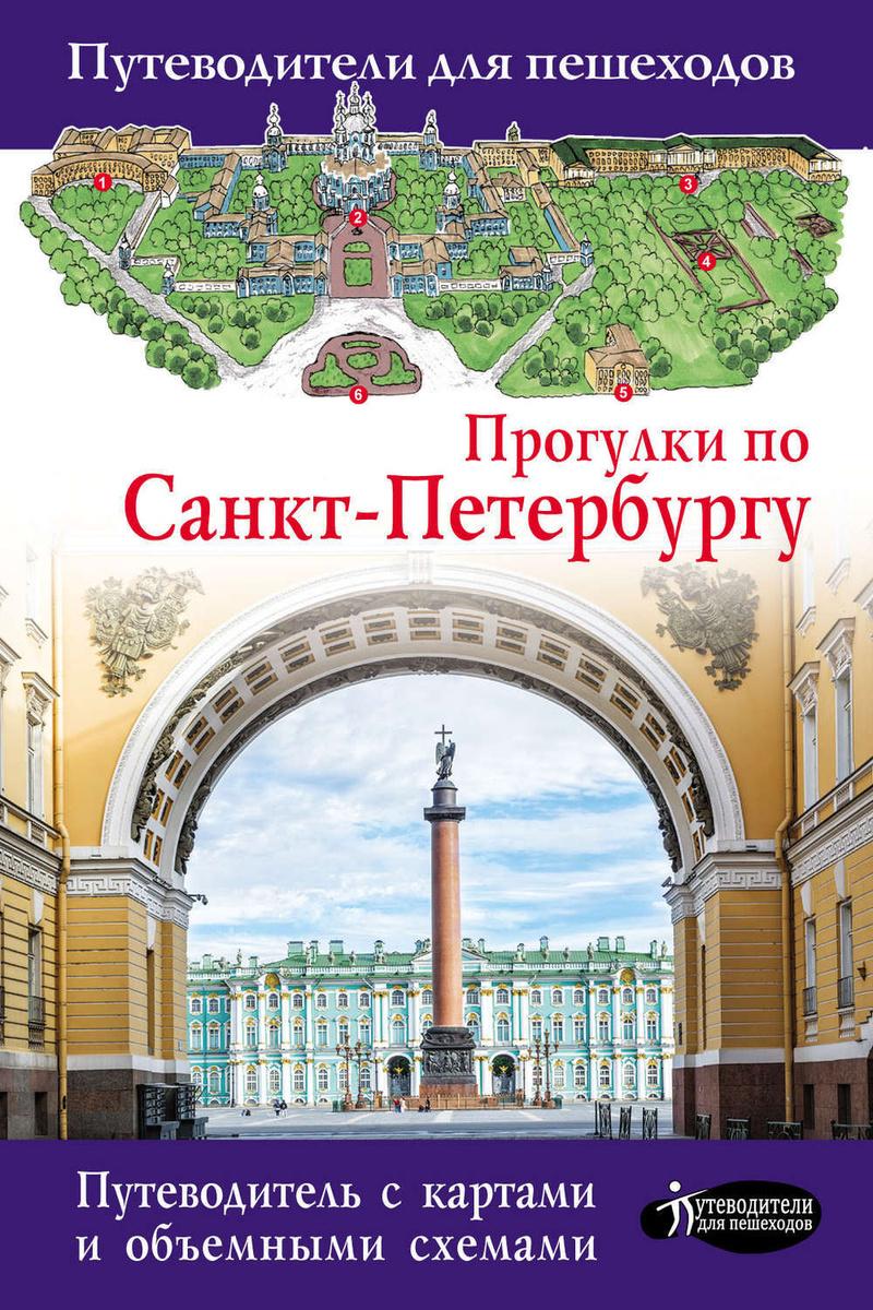 Прогулки по Санкт-Петербургу | Бабушкин Сергей М. #1
