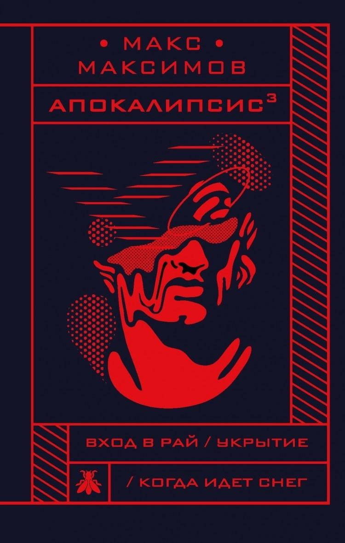 Апокалипсис 3 #1