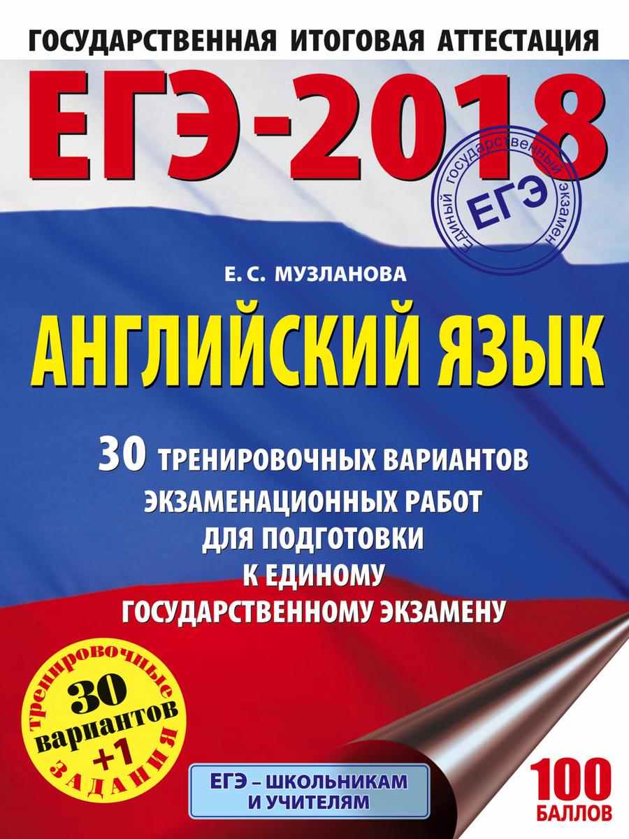 ЕГЭ-2018. Английский язык (60х84/8) 30 тренировочных вариантов экзаменационных работ для подготовки к #1