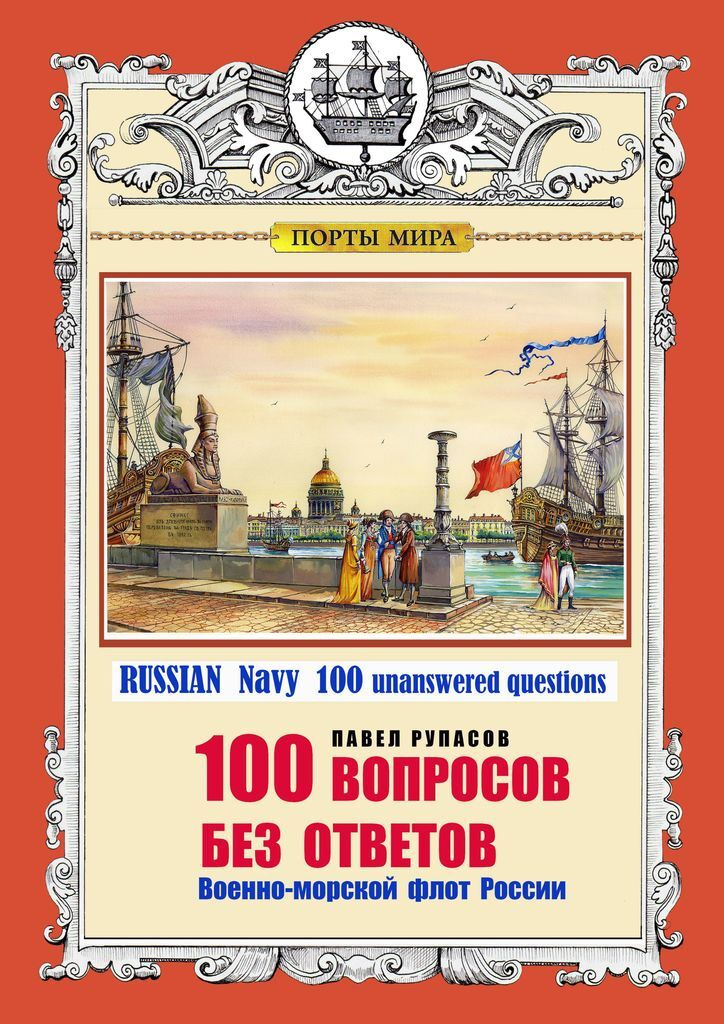 100 ВОПРОСОВ БЕЗ ОТВЕТОВ Военно-морской флот России #1
