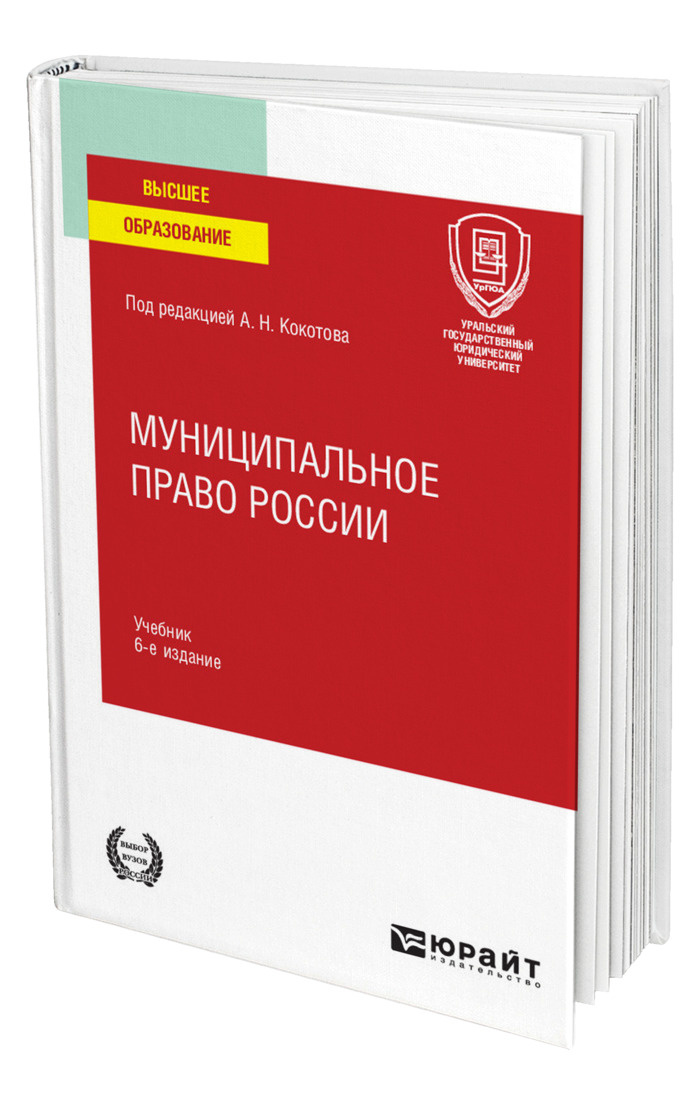 Муниципальное право России #1