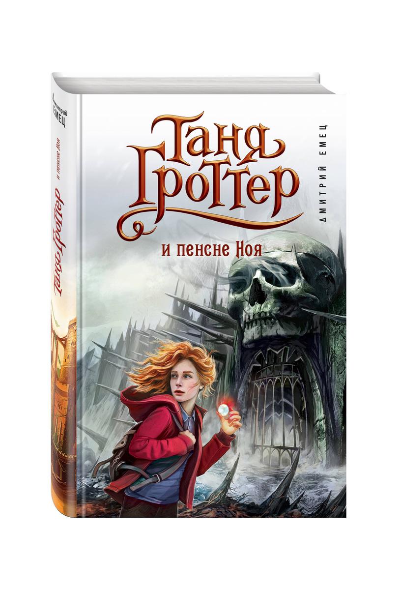 Таня Гроттер и пенсне Ноя (#7) | Емец Дмитрий Александрович  #1