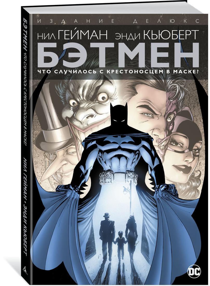 Бэтмен. Что случилось с Крестоносцем в Маске?   Гейман Нил  #1