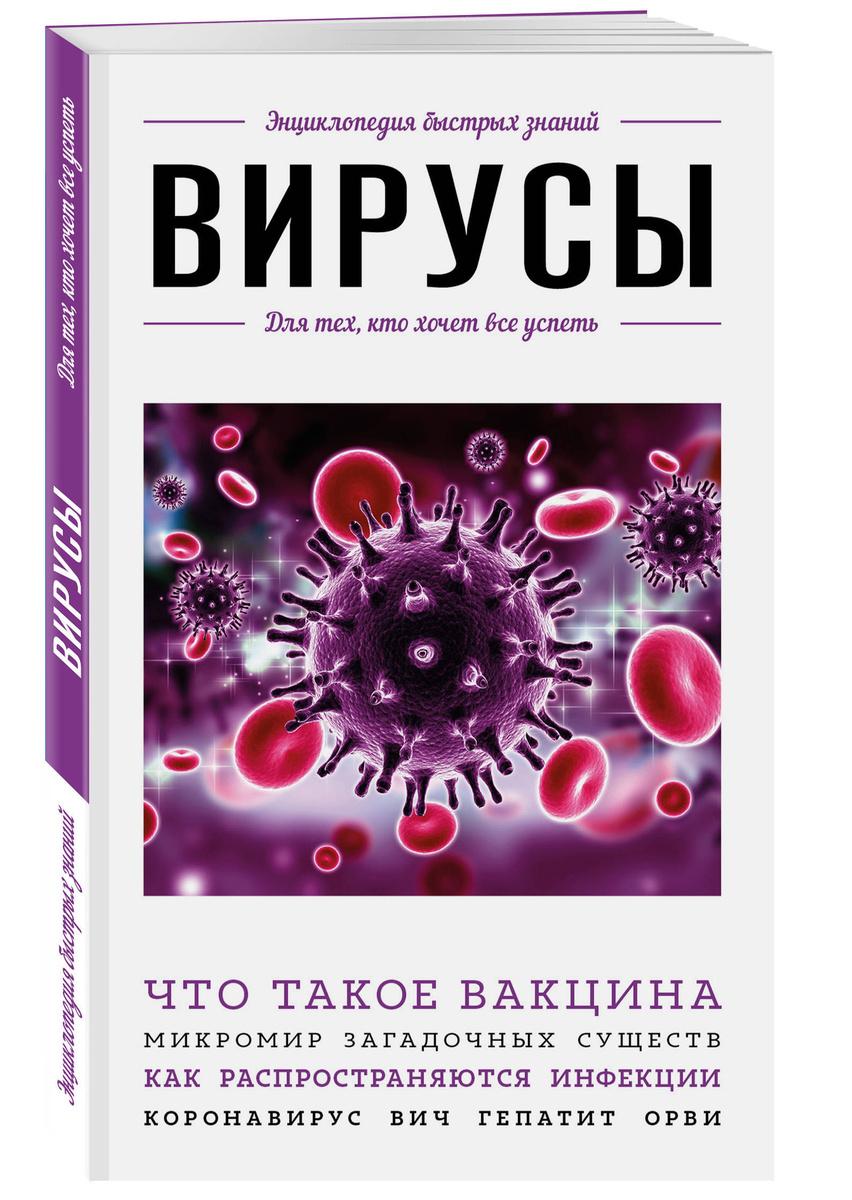(2020)Вирусы. Для тех, кто хочет все успеть | Нет автора #1
