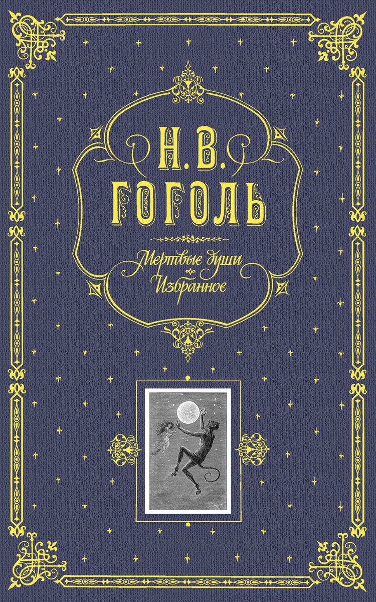 Мертвые души. Избранное. (серая)   Гоголь Николай Васильевич  #1