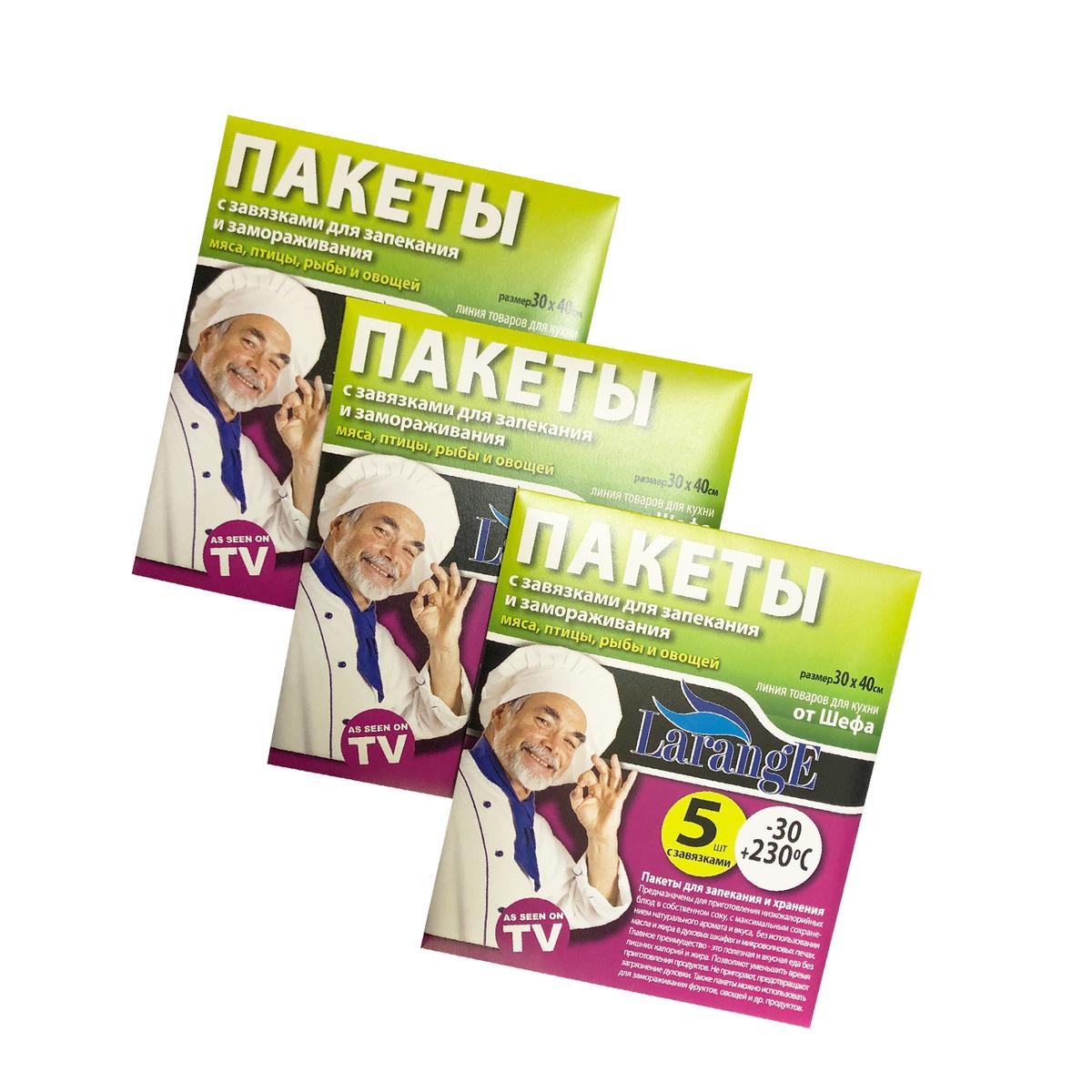 """Пакеты для запекания и замораживания LarangE """"От Шефа"""", 15 ..."""