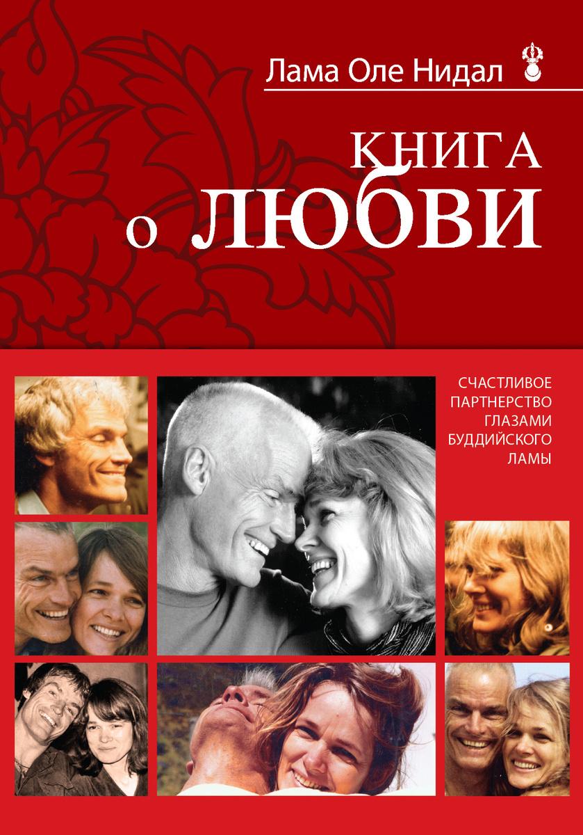 Книга о любви: Счастливое партнерство глазами буддийского ламы | Нидал Лама Оле  #1