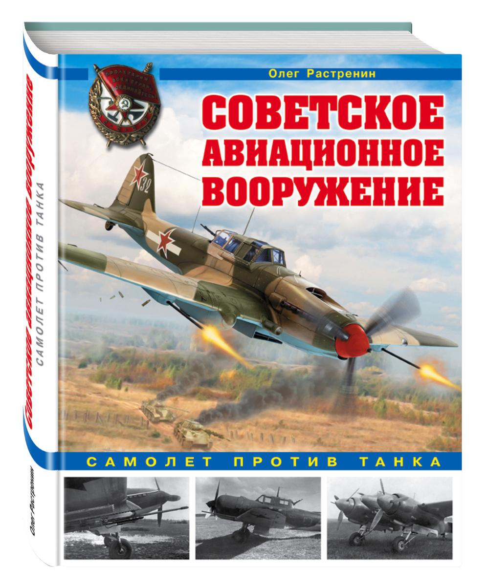 Советское авиационное вооружение. Самолет против танка | Растренин Олег Валентинович  #1
