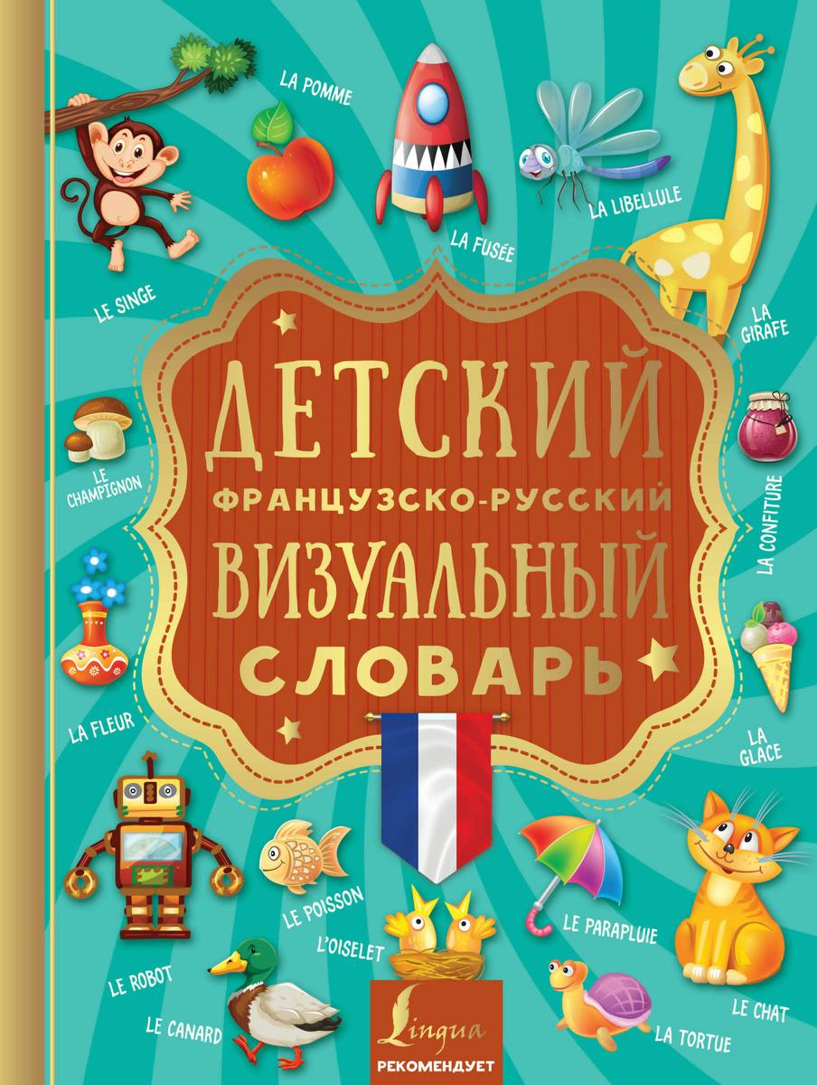 (2019)Детский французско-русский визуальный словарь | Нет автора  #1