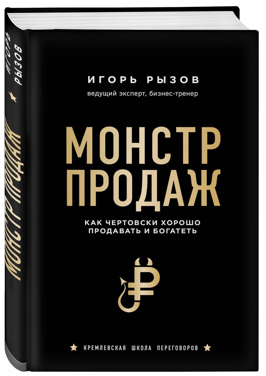 Монстр продаж. Как чертовски хорошо продавать и богатеть | Рызов Игорь Романович  #1