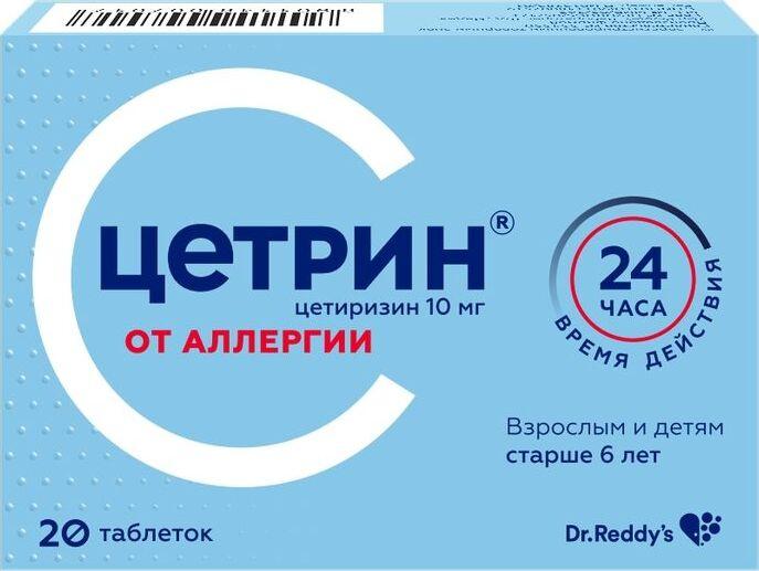 Цетрин таб. п/о плен. 10 мг №30 #1