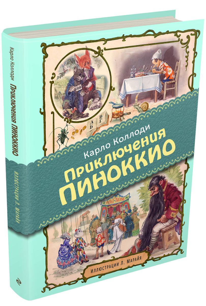 Приключения Пиноккио (ил. Л. Марайя) | Коллоди Карло #1