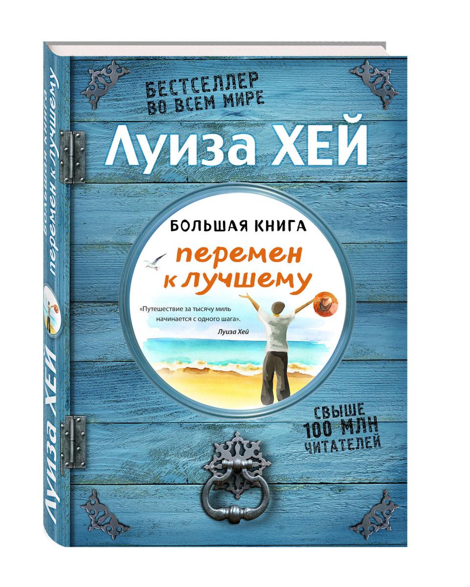 Большая книга перемен к лучшему (Подарочное издание) | Хей Луиза  #1