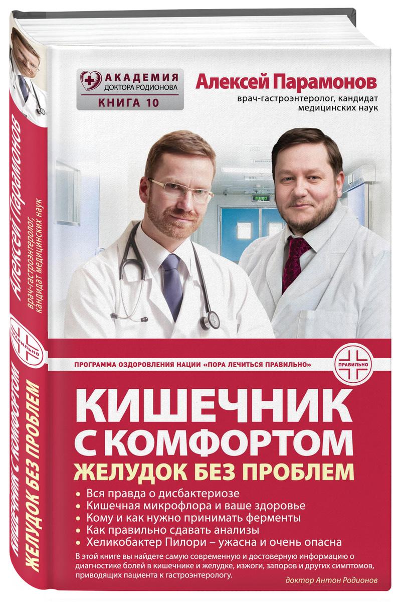Кишечник с комфортом, желудок без проблем | Парамонов Алексей Дмитриевич  #1
