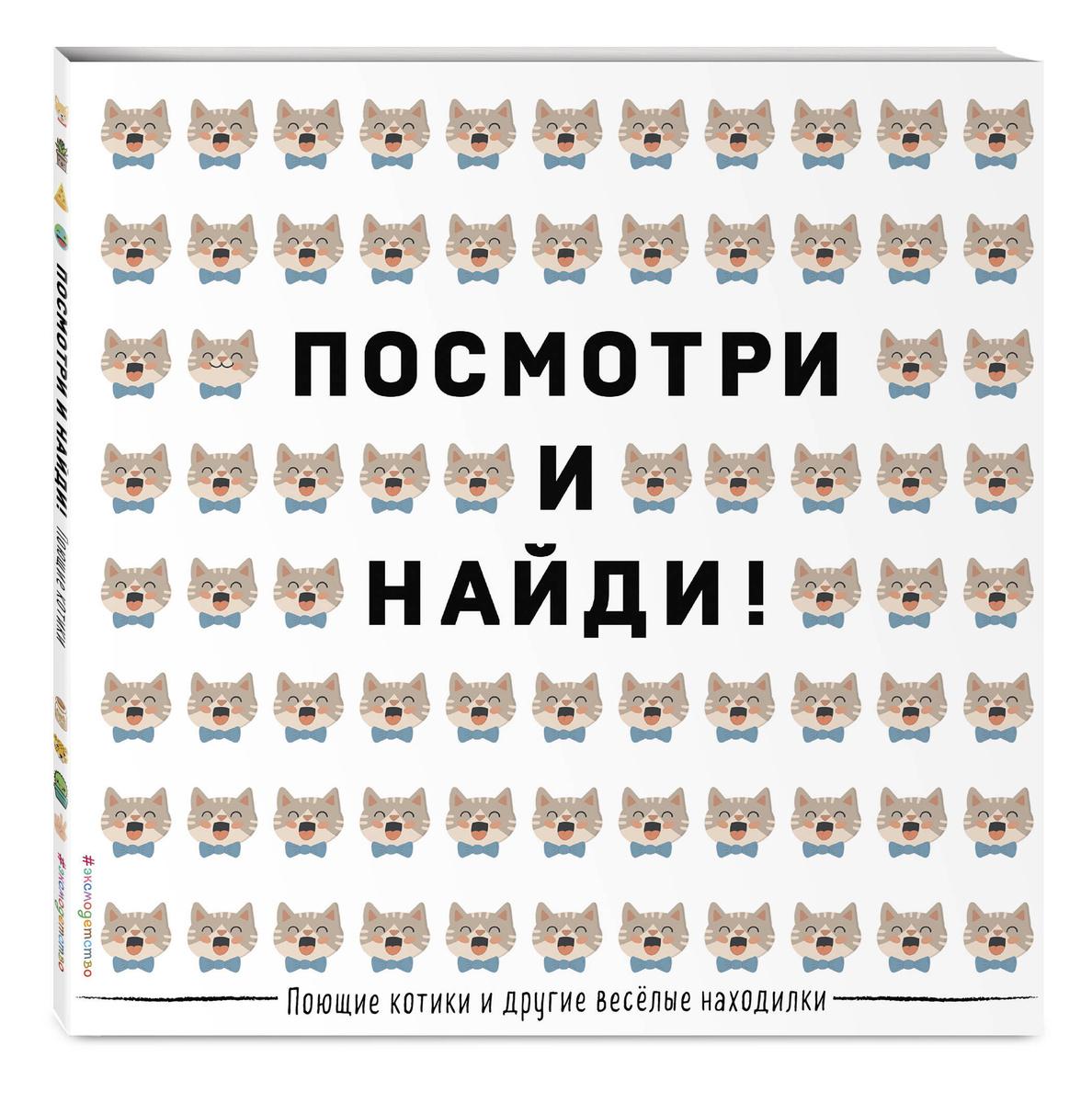Поющие котики и другие весёлые находилки | Нет автора #1