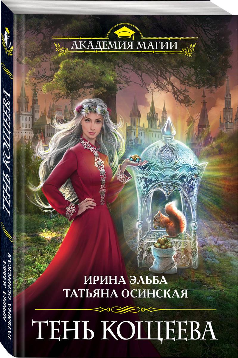 Тень Кощеева   Эльба Ирина, Осинская Татьяна #1