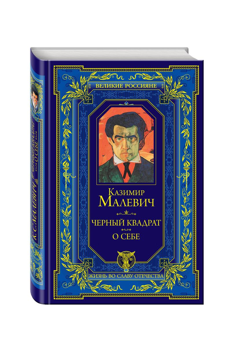 Черный квадрат. О себе | Малевич Казимир Северинович #1