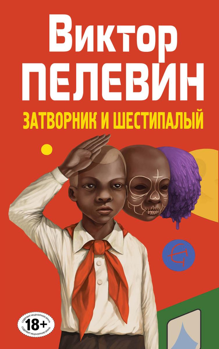 Затворник и Шестипалый   Пелевин Виктор Олегович #1