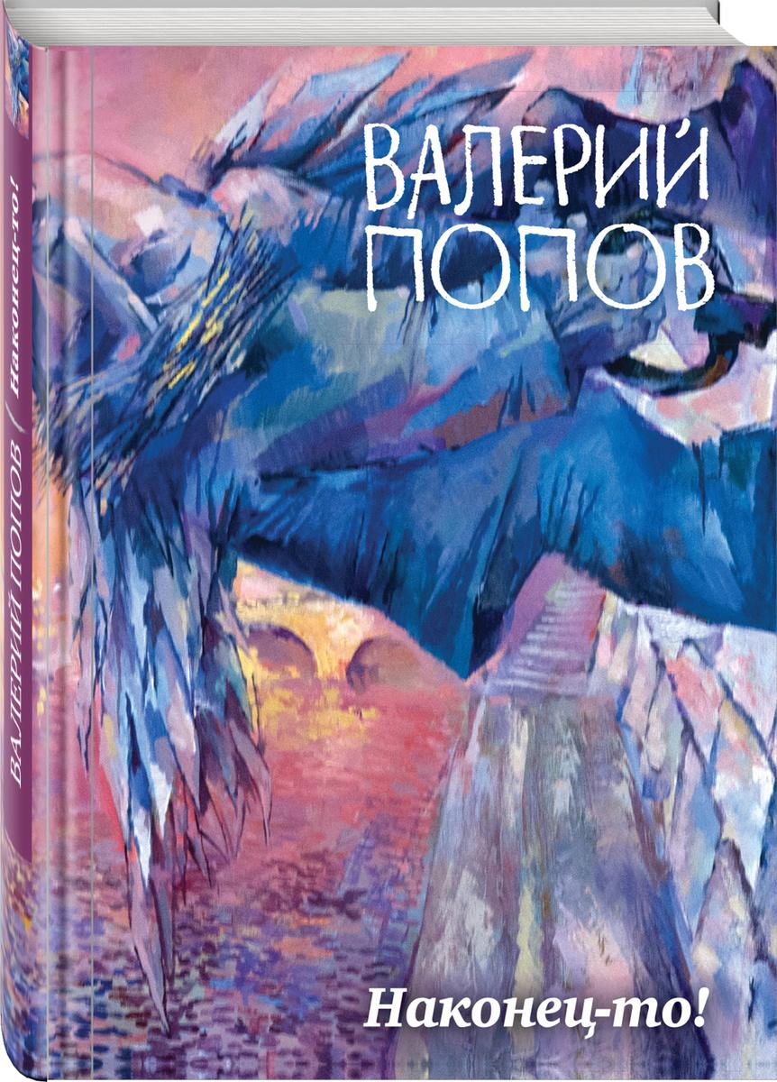 Наконец-то!   Попов Валерий Георгиевич #1
