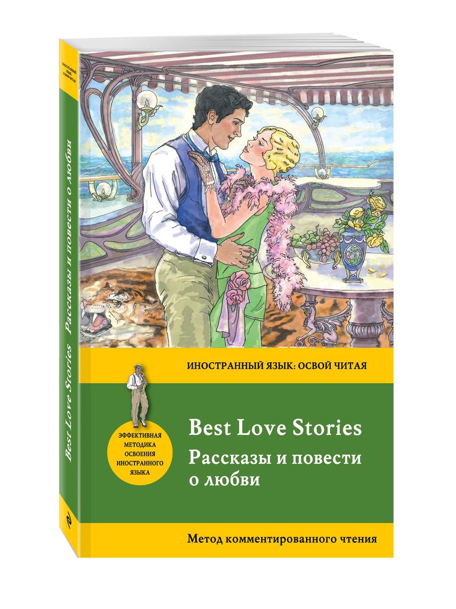 Рассказы и повести о любви = Best Love Stories. Метод комментированного чтения | Фицджеральд Фрэнсис #1