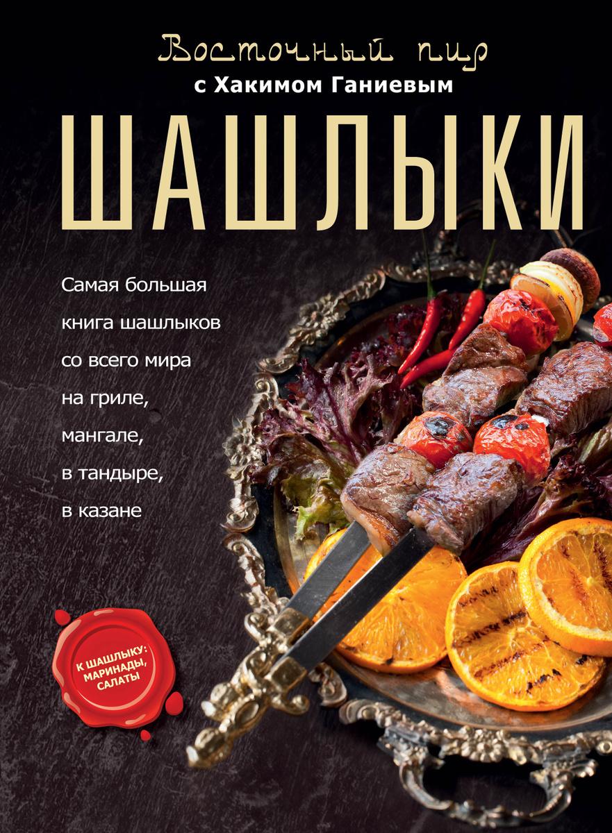 Шашлыки. Восточный пир с Хакимом Ганиевым   Ганиев Хаким  #1