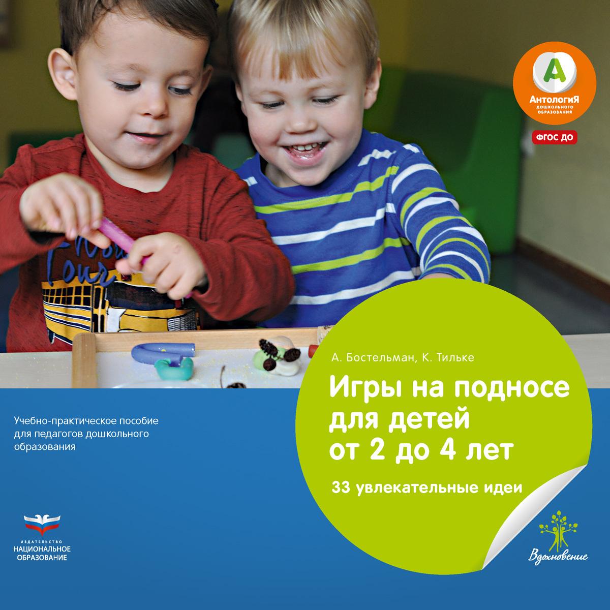 Игры на подносе для детей от 2 до 4 лет. 33 увлекательные идеи. Учебно-практическое пособие | Бостельман #1