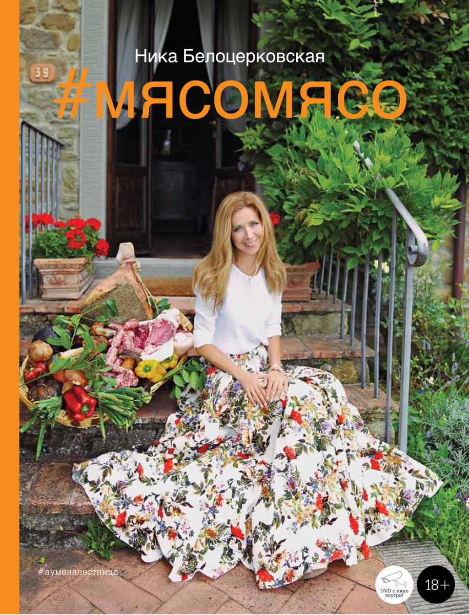 #Мясомясо (книга+диск) | Белоцерковская Ника #1