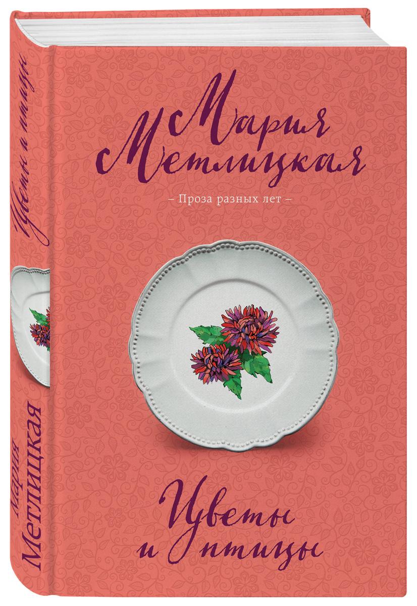 Цветы и птицы | Метлицкая Мария #1