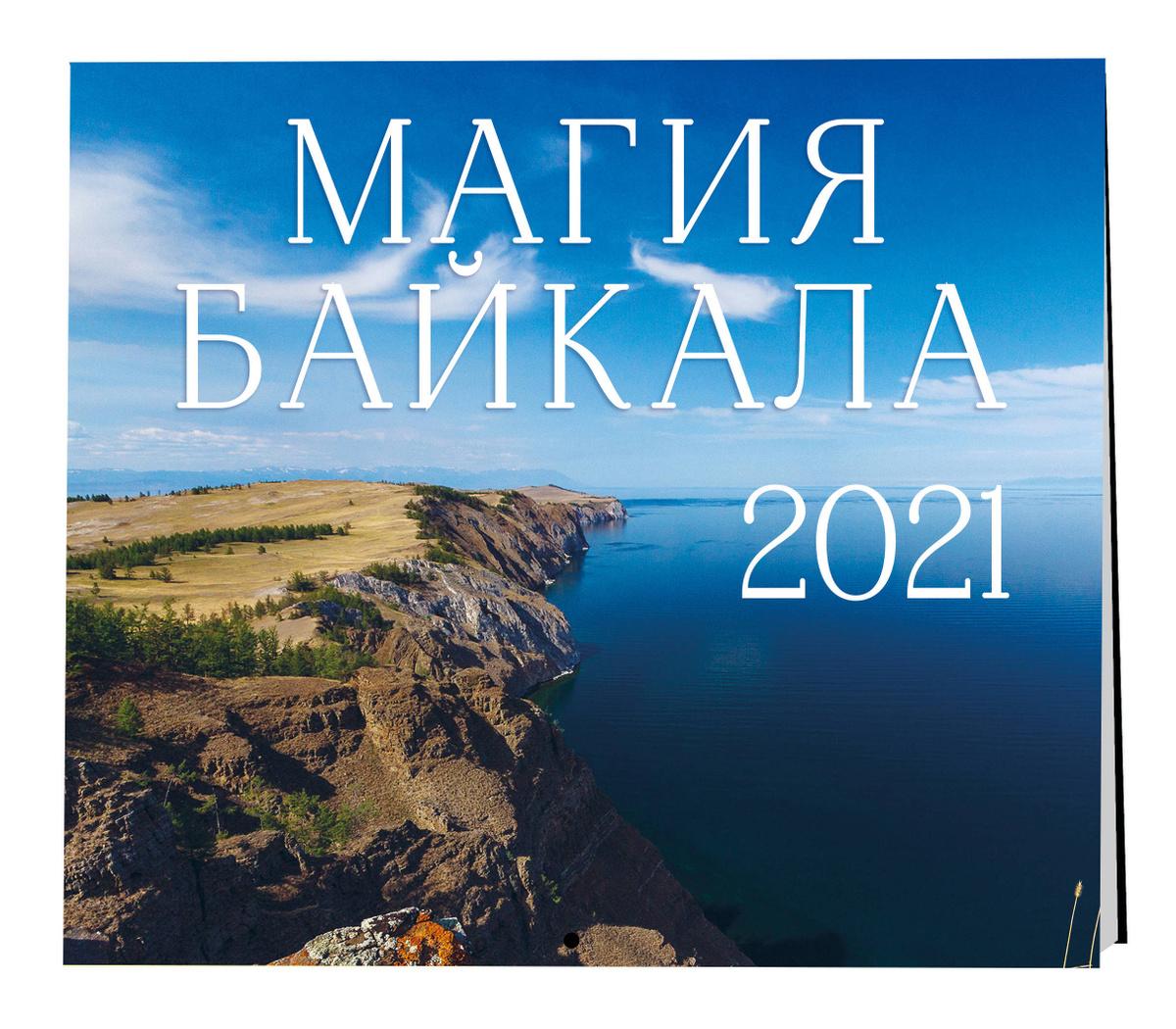 Магия Байкала. Календарь настенный на 2021 год (300х300 мм) | Нет автора  #1