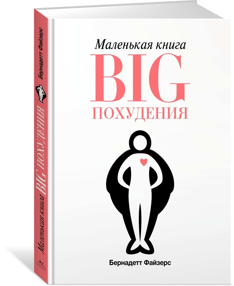 Маленькая книга BIG похудения | Файзерс Бернадетт #1