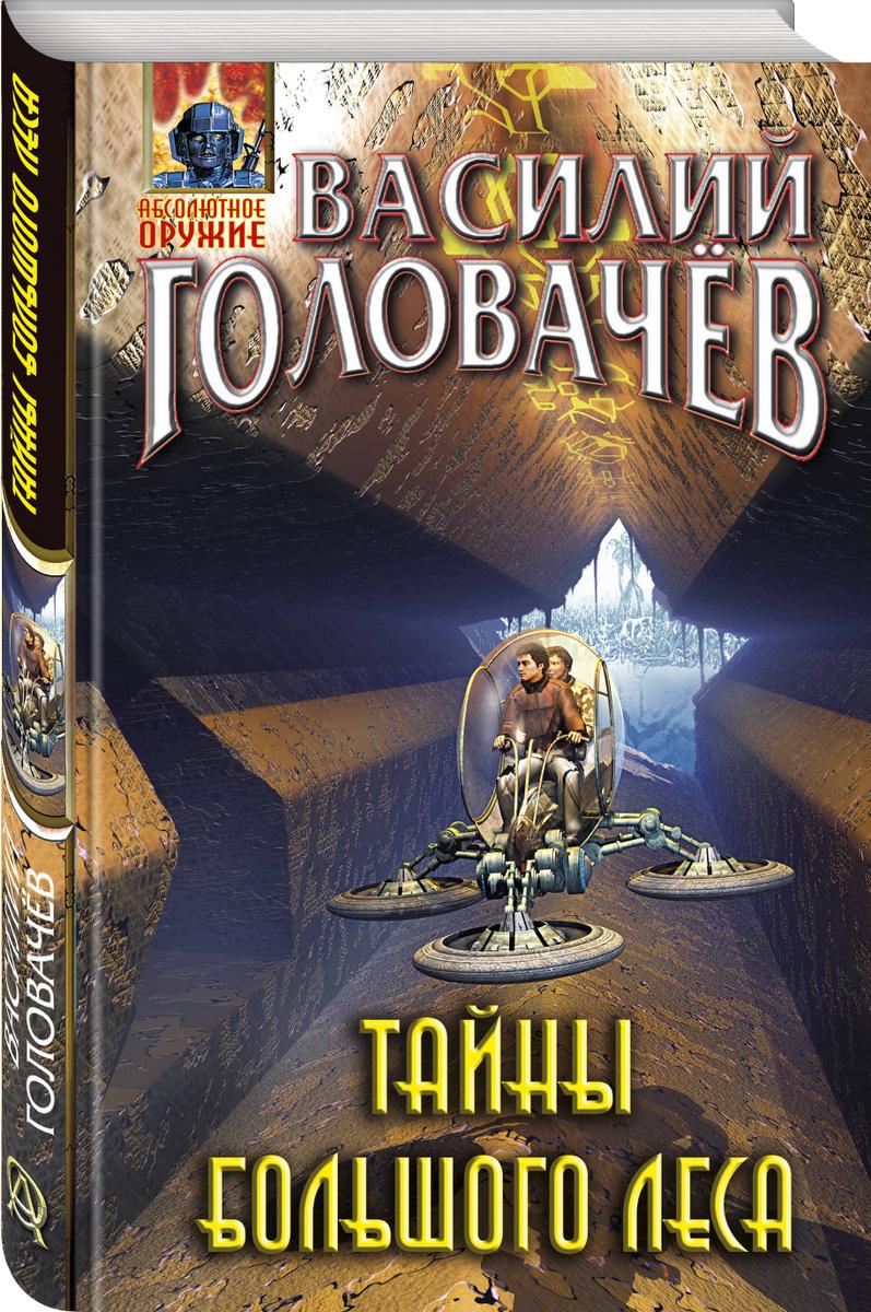 Тайны большого леса | Головачёв Василий Васильевич #1