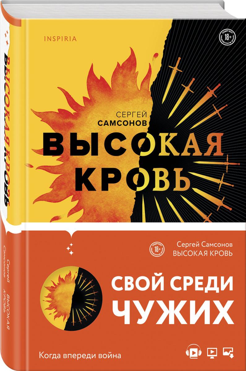Высокая кровь | Самсонов Сергей #1