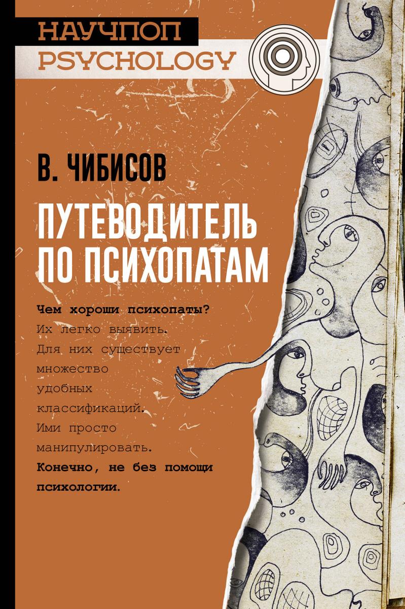 Путеводитель по психопатам   Чибисов Василий Васильевич  #1
