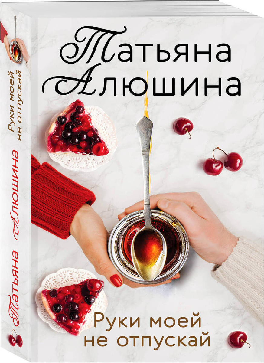 Руки моей не отпускай   Алюшина Татьяна Александровна #1
